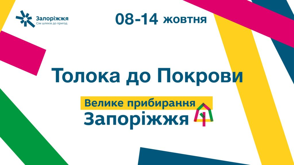 презентация_толока_page-0001