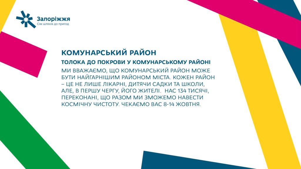 презентация_толока_page-0005