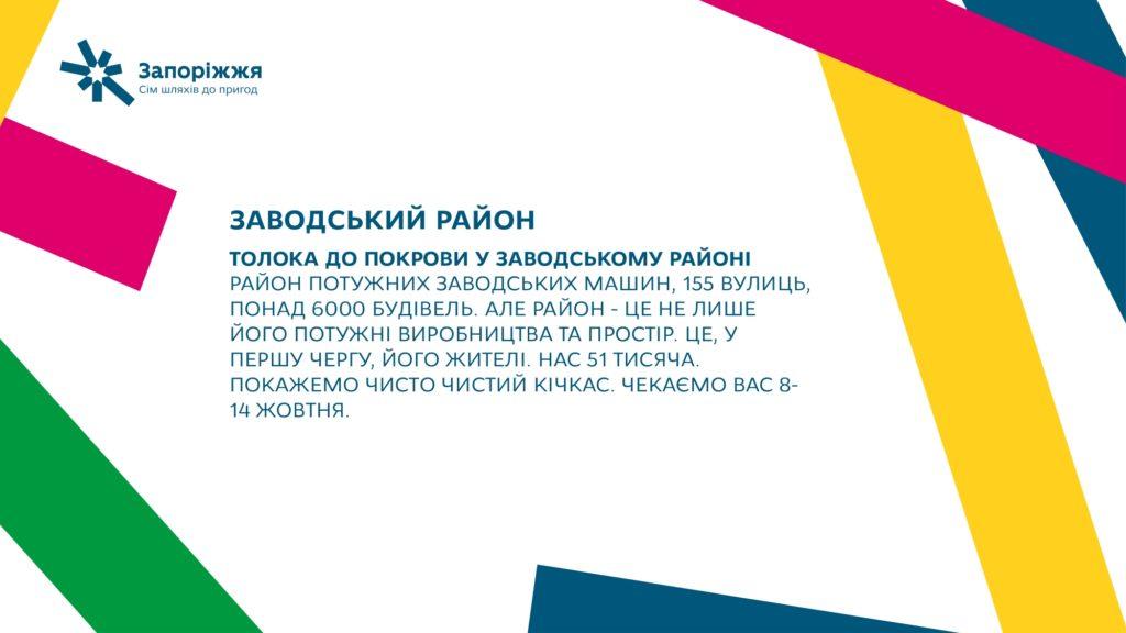 презентация_толока_page-0010